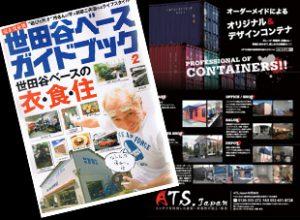 世田谷ベースガイドブックVol.2表紙