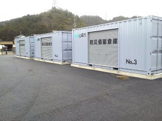 防災備蓄コンテナ倉庫