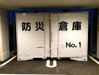 防災倉庫としてのコンテナNo.1