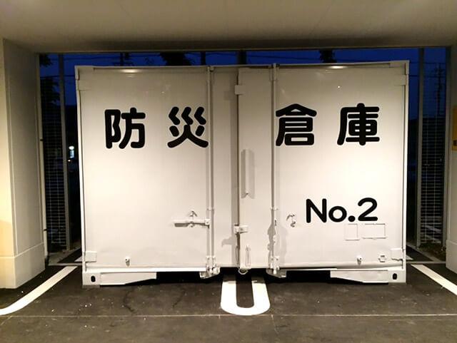 防災倉庫としてのコンテナNo.2