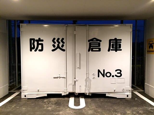 防災倉庫としてのコンテナNo.3