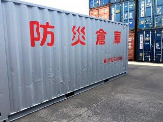 愛知県安城市の防災倉庫コンテナ2 防災倉庫と書かれてます