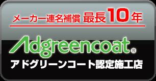 メーカー保証最長10年 ATS,Japanはアドグリーンコート認定施工店です