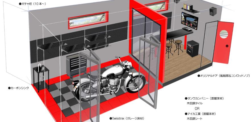 オシャレなバイクガレージ型20フィートコンテナハウス設計図