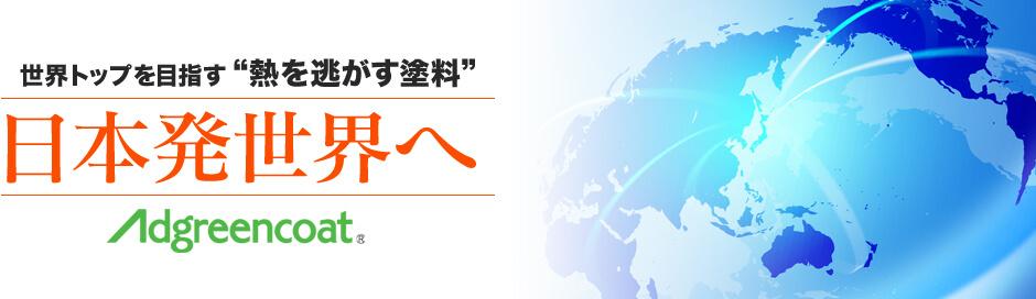 日本発世界へ遮熱塗料