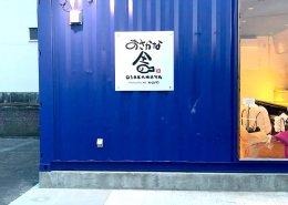 岐阜県海津市のおさかな舎様 看板