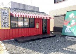 たこ虎様(たこやき屋さん)店舗型コンテナハウス全景